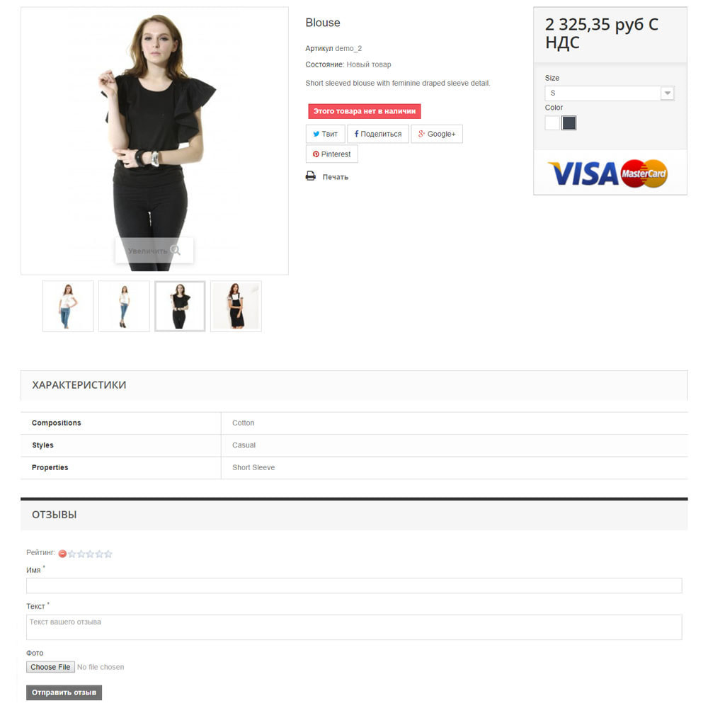 module - Отзывы клиентов - Отзывы о вашем магазине / товарах - 7