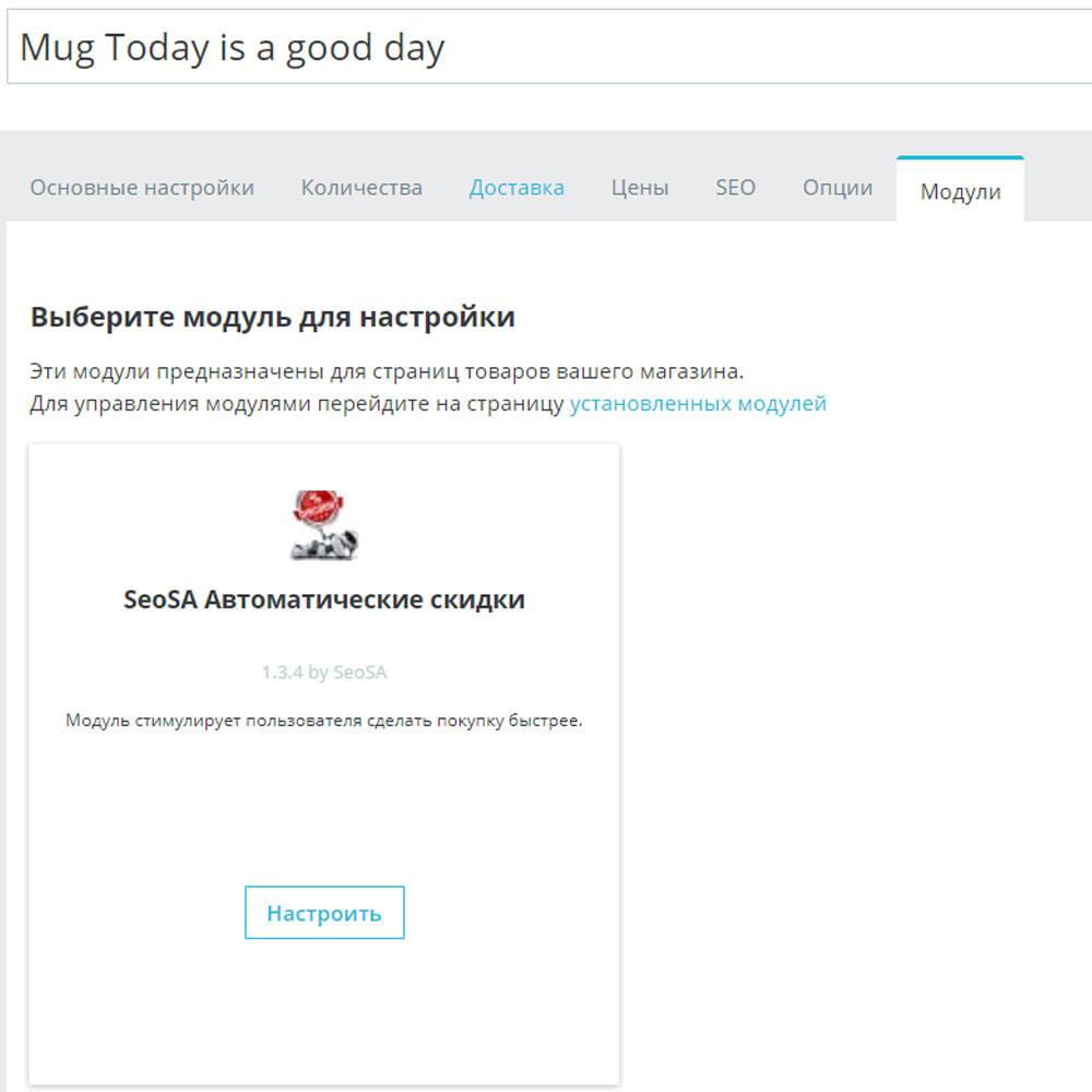 module - Закрытых и рекламных распродаж - Автоматические скидки для каждого покупателя - 8