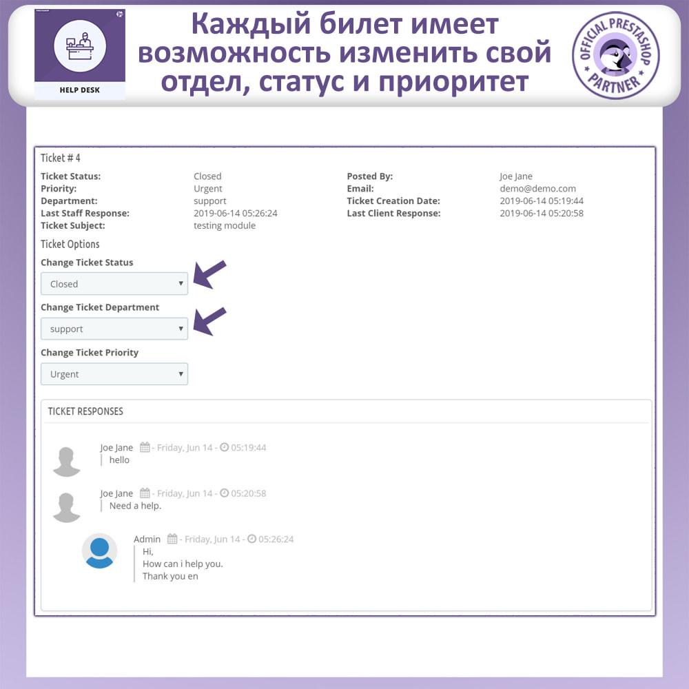 module - Послепродажное обслуживание - Служба поддержки - системы поддержкой клиентов - 10