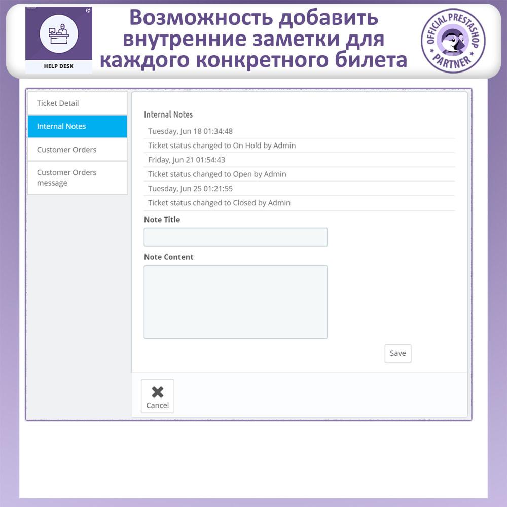 module - Послепродажное обслуживание - Служба поддержки - системы поддержкой клиентов - 12