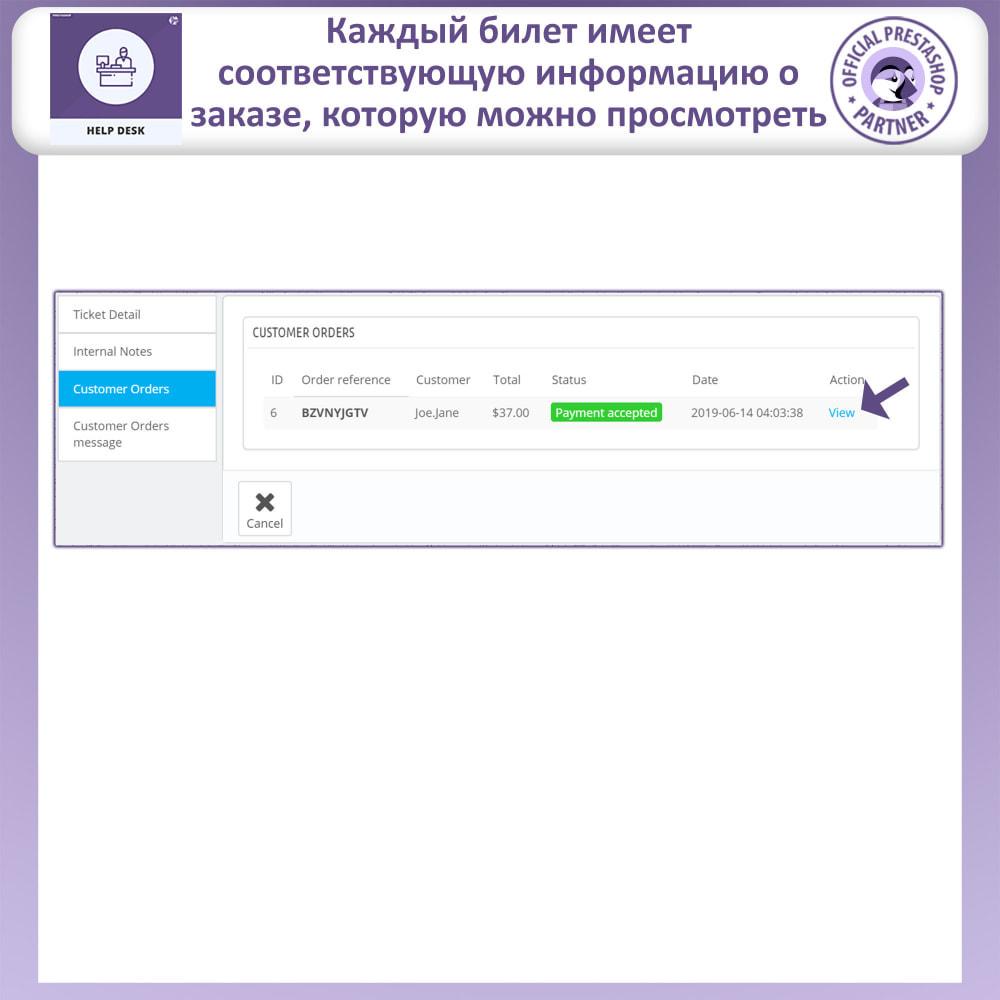 module - Послепродажное обслуживание - Служба поддержки - системы поддержкой клиентов - 13
