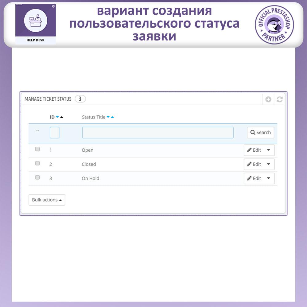 module - Послепродажное обслуживание - Служба поддержки - системы поддержкой клиентов - 15