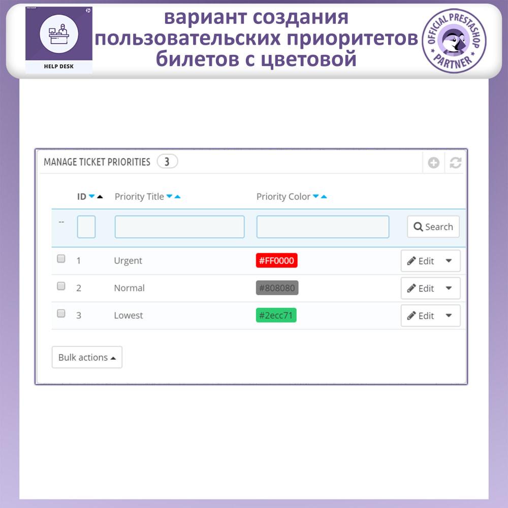 module - Послепродажное обслуживание - Служба поддержки - системы поддержкой клиентов - 16