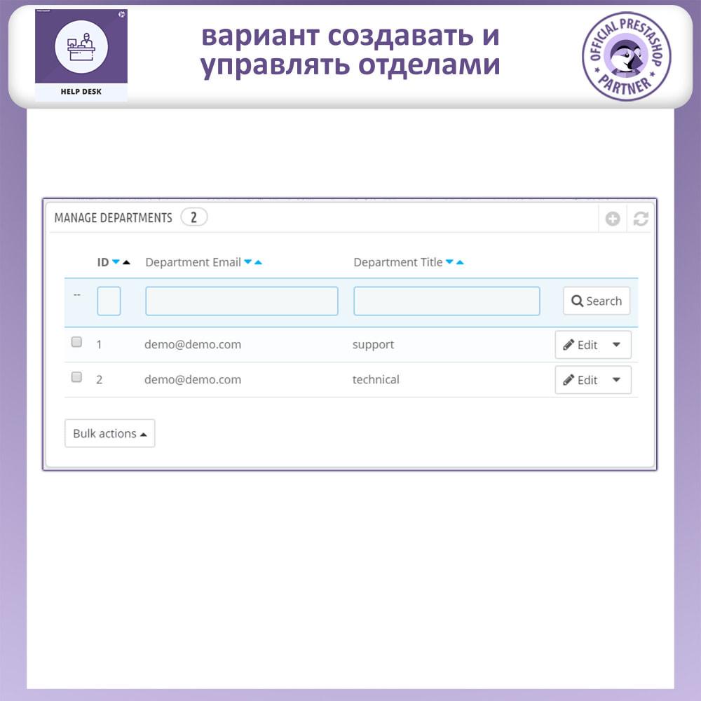 module - Послепродажное обслуживание - Служба поддержки - системы поддержкой клиентов - 17
