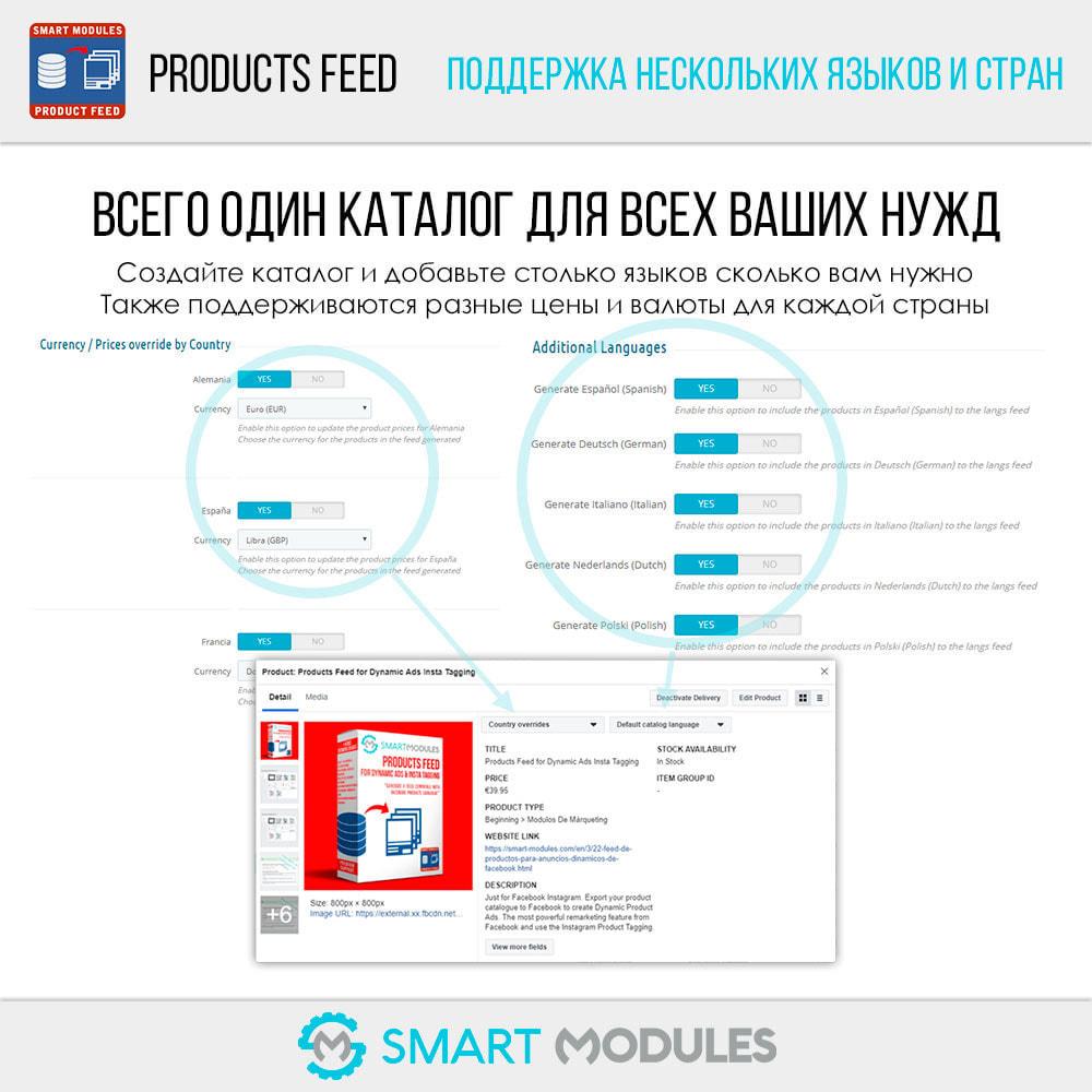 module - Платная поисковая оптимизация - Фиды продуктов: динамическая реклама и маркировка - 3