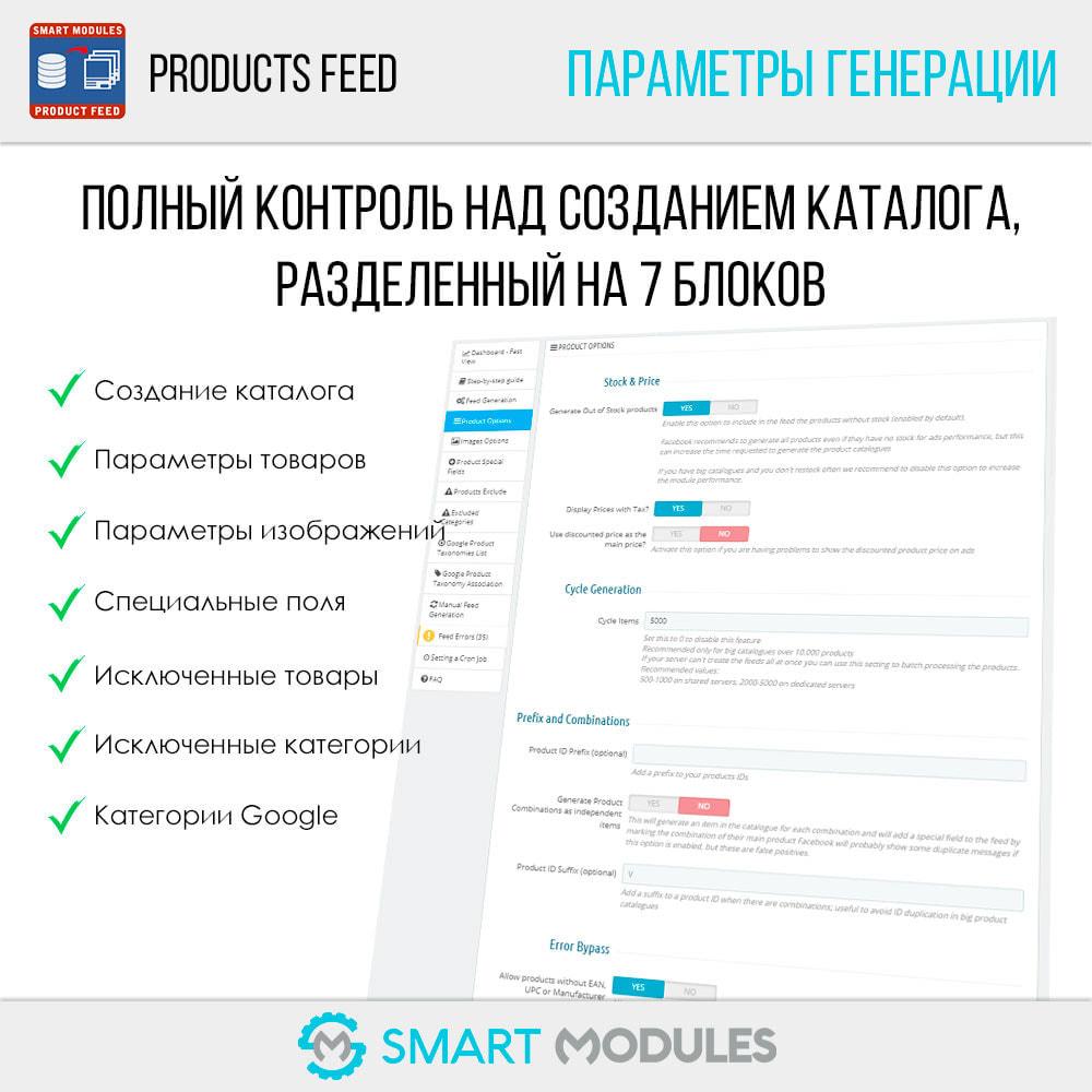 module - Платная поисковая оптимизация - Фиды продуктов: динамическая реклама и маркировка - 4