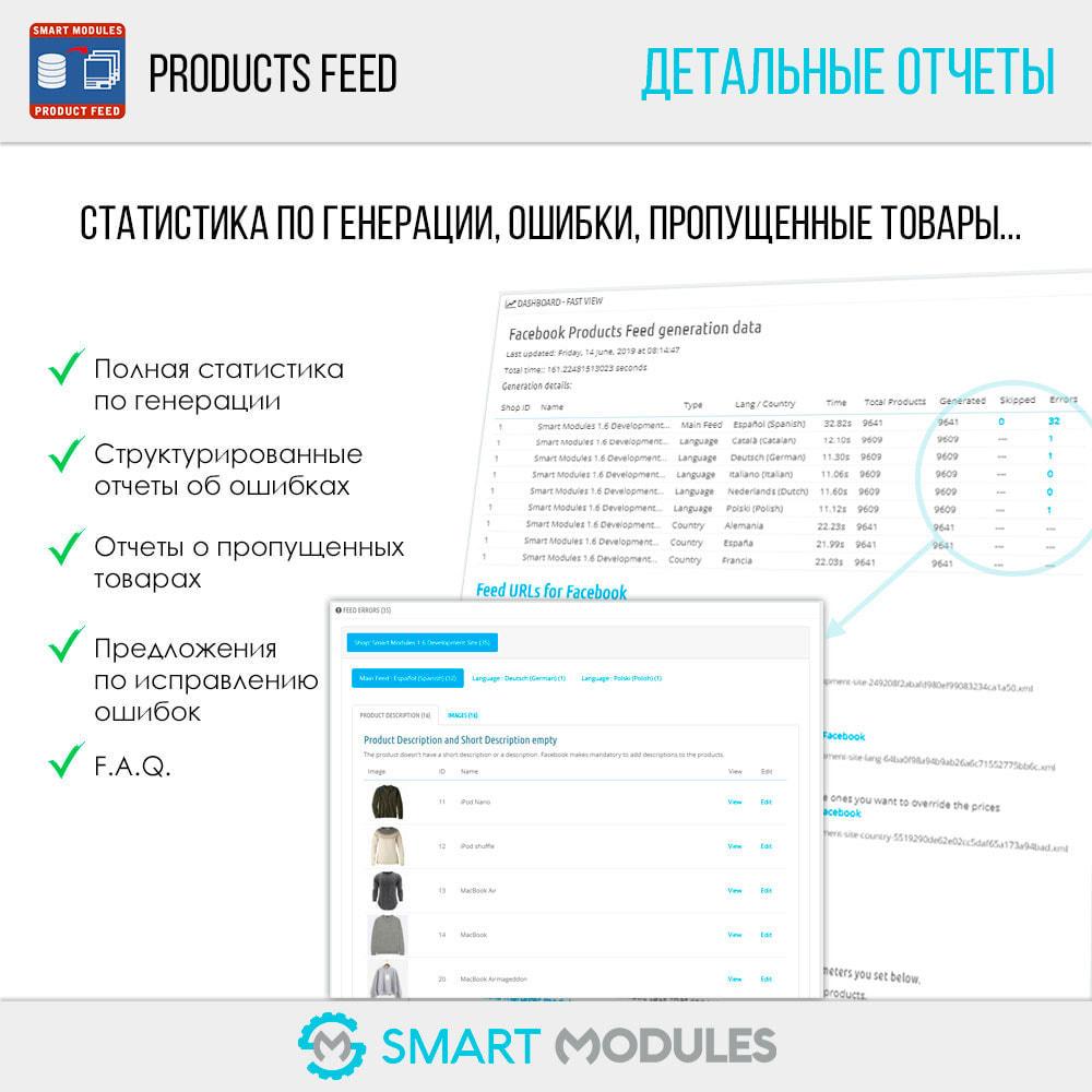 module - Платная поисковая оптимизация - Фиды продуктов: динамическая реклама и маркировка - 6