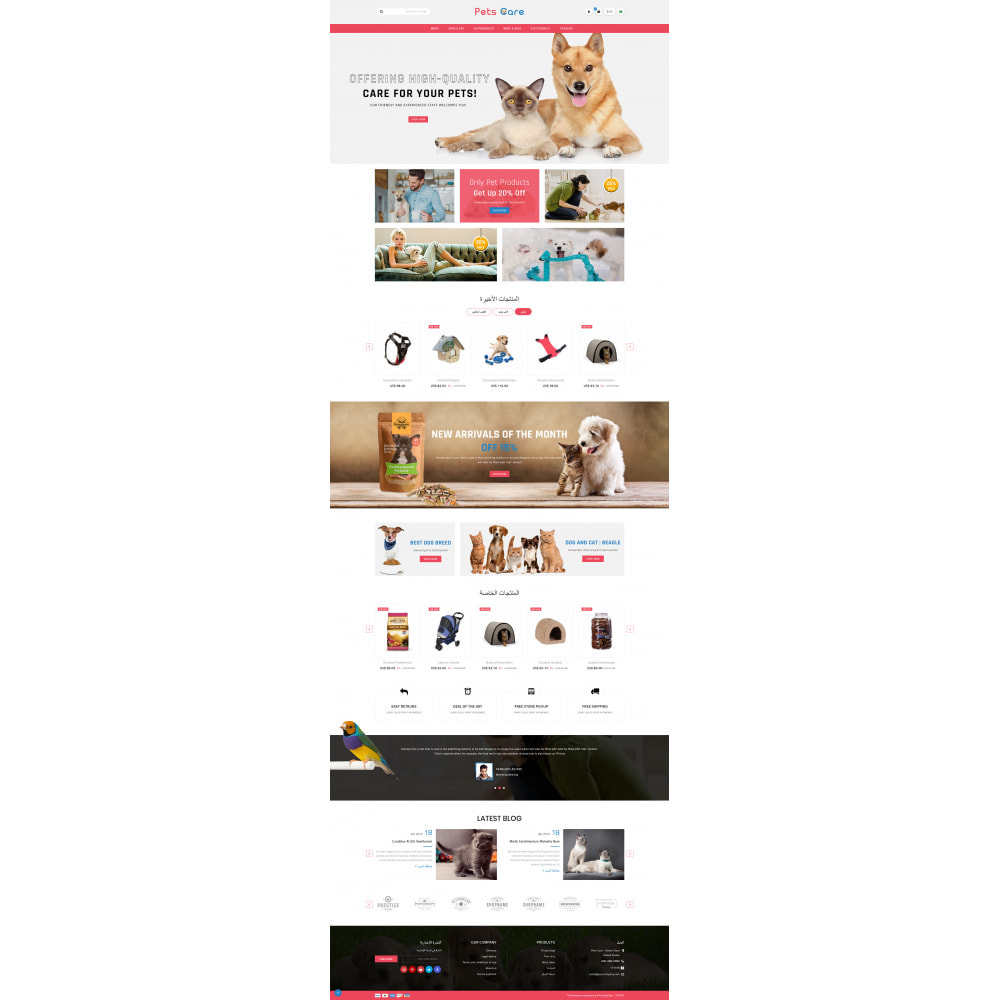 theme - Animaux - Pets Care - Animals Store - 10