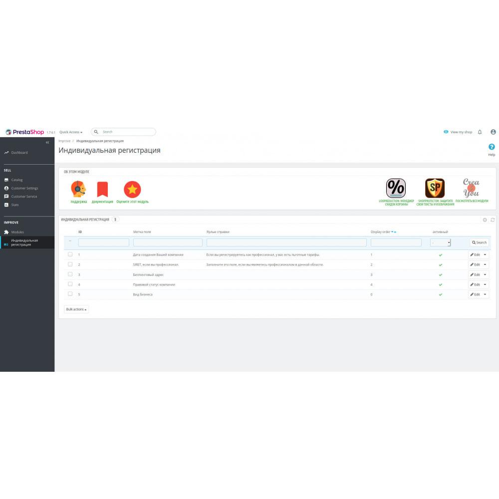 module - Pегистрации и оформления заказа - Пользовательские поля регистрации - 1