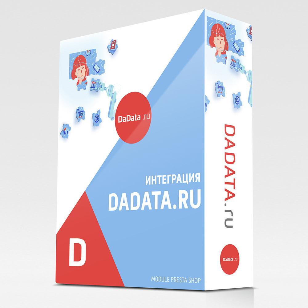 module - Соединение с внешней программой (CRM, ERP...) - Подсказки DaData.ru - 1