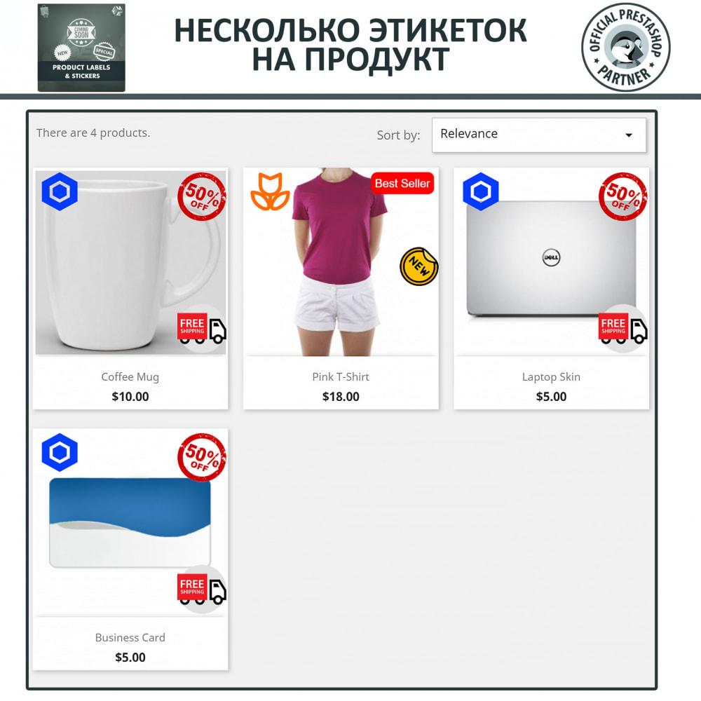 module - Бейджи и Логотипы - Лейблы и Стикеры продукта - 3