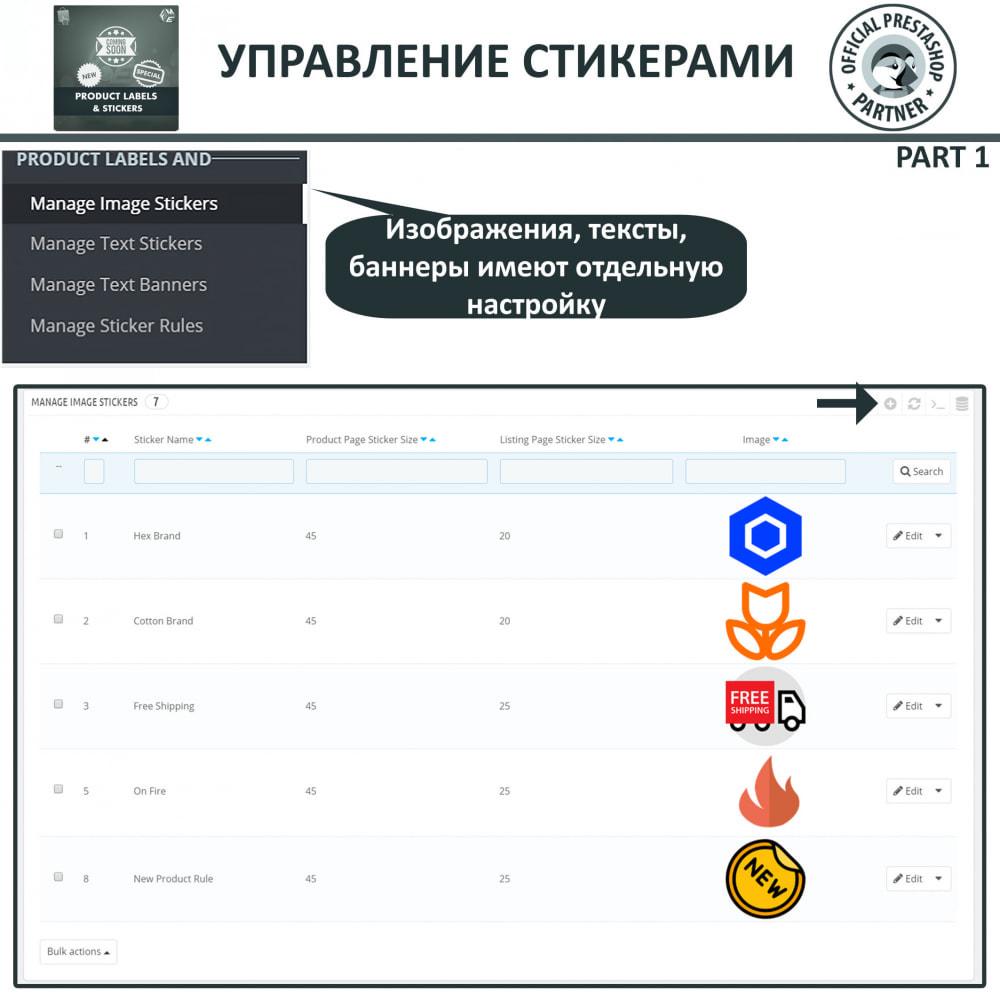 module - Бейджи и Логотипы - Лейблы и Стикеры продукта - 7