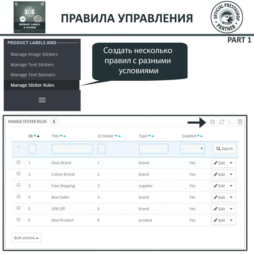 module - Бейджи и Логотипы - Лейблы и Стикеры продукта - 13