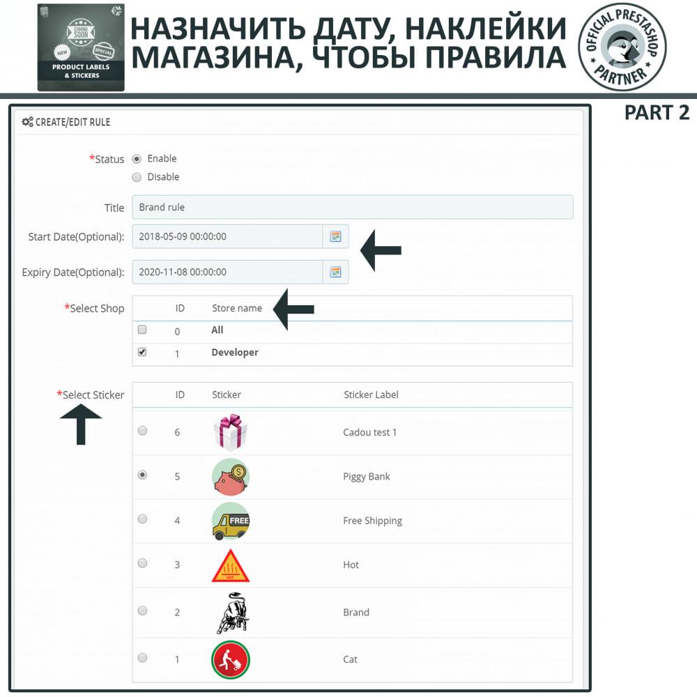 module - Бейджи и Логотипы - Лейблы и Стикеры продукта - 14