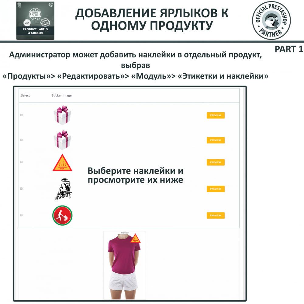 module - Бейджи и Логотипы - Лейблы и Стикеры продукта - 17
