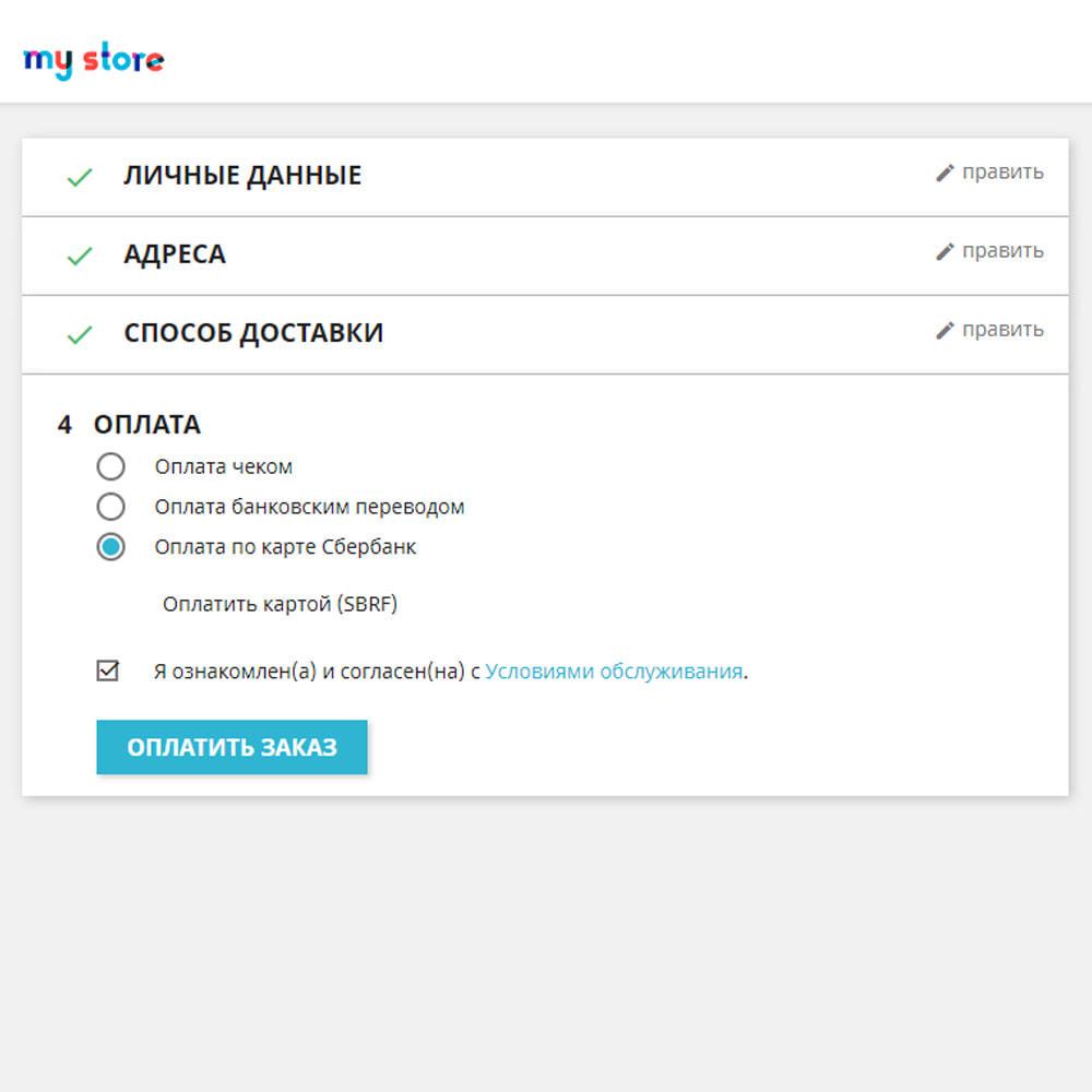 module - Оплата банковской картой или с помощью электронного кошелька - Приём платежей через Сбербанк - 2