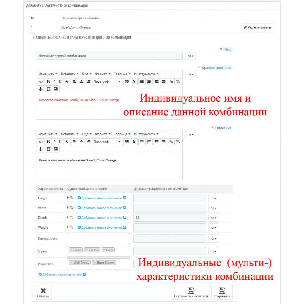 module - Вариаций и персонализации товаров - Характеристики комбинаций товаров CombiFeatures - 5