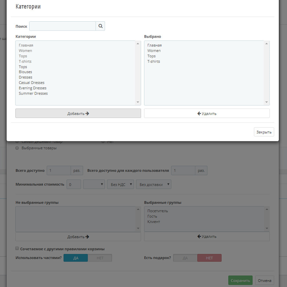 module - Акции и Подарки - Генератор купонов (любой сервис купонов) - 6