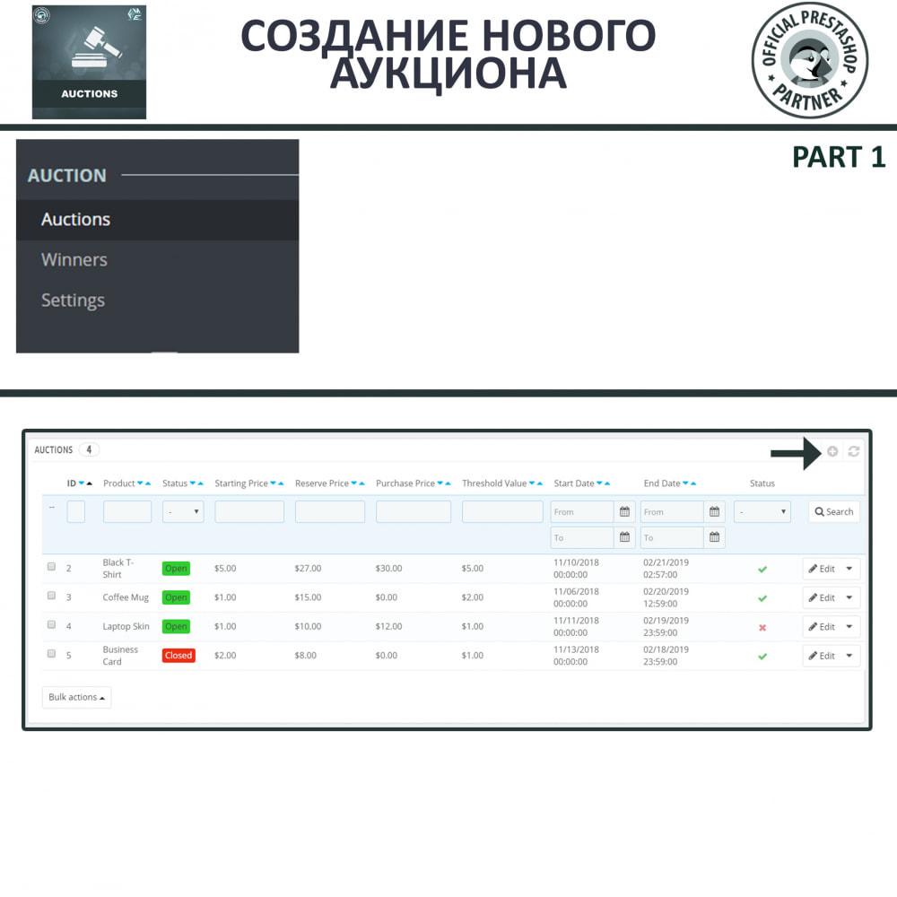 module - Создать сайт аукционов - Про Аукцион, Система Онлайн аукционов и торгов - 9