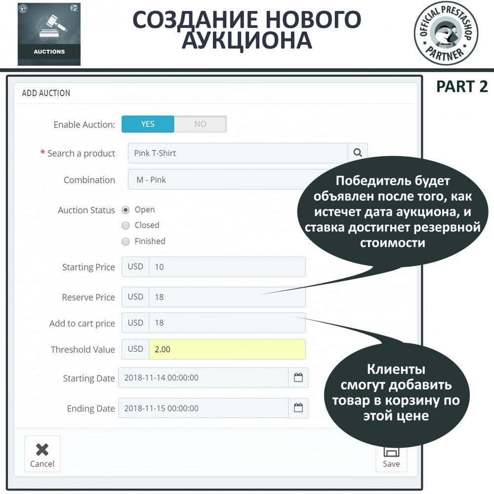 module - Создать сайт аукционов - Про Аукцион, Система Онлайн аукционов и торгов - 10