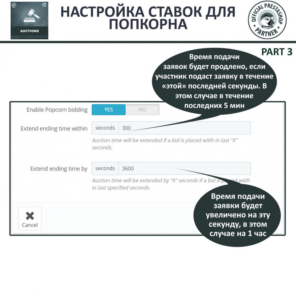 module - Создать сайт аукционов - Про Аукцион, Система Онлайн аукционов и торгов - 11