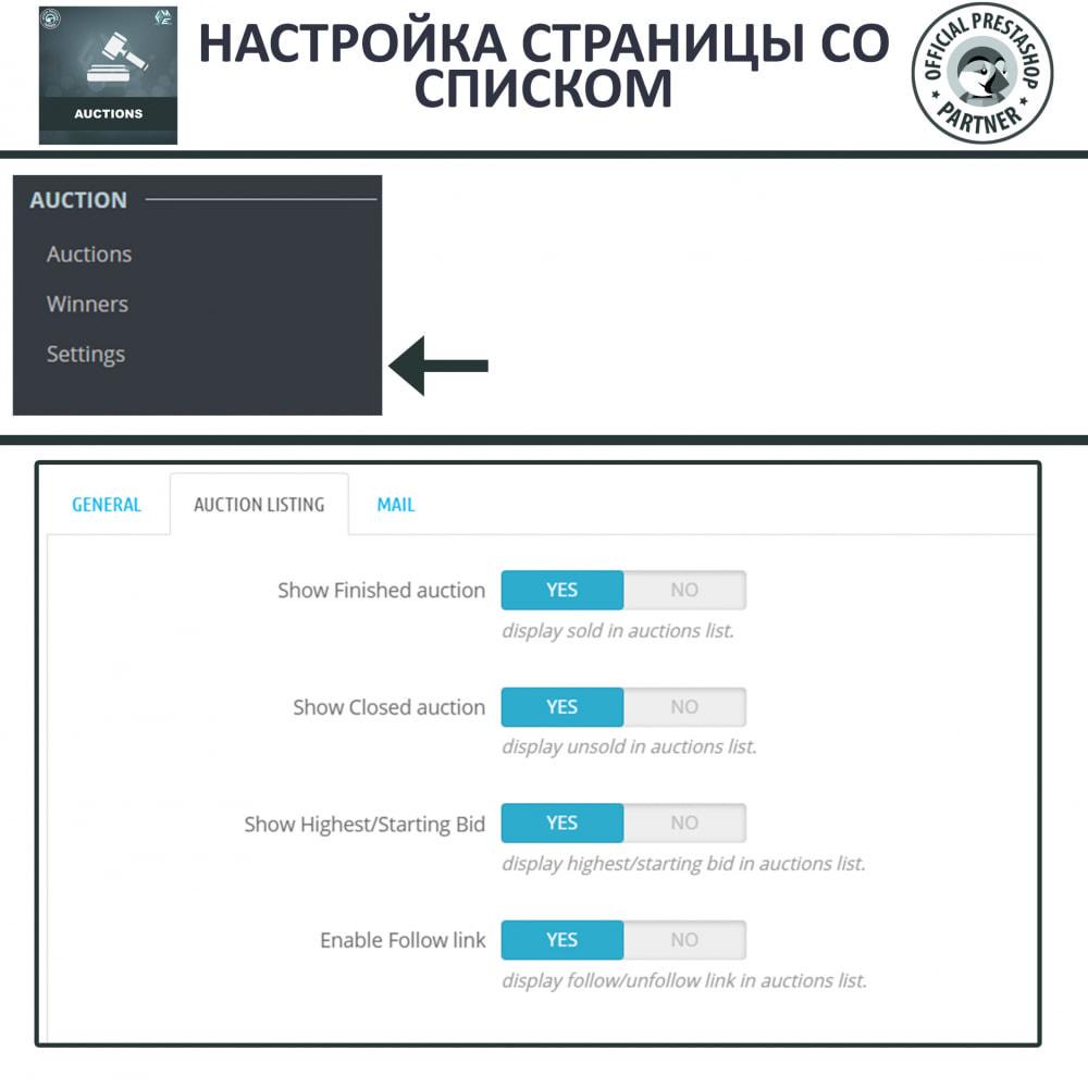 module - Создать сайт аукционов - Про Аукцион, Система Онлайн аукционов и торгов - 18