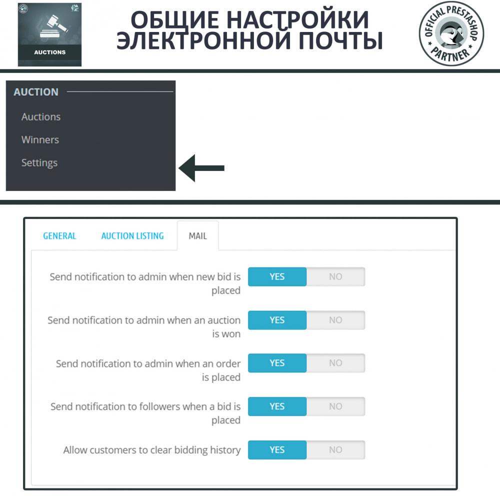 module - Создать сайт аукционов - Про Аукцион, Система Онлайн аукционов и торгов - 19