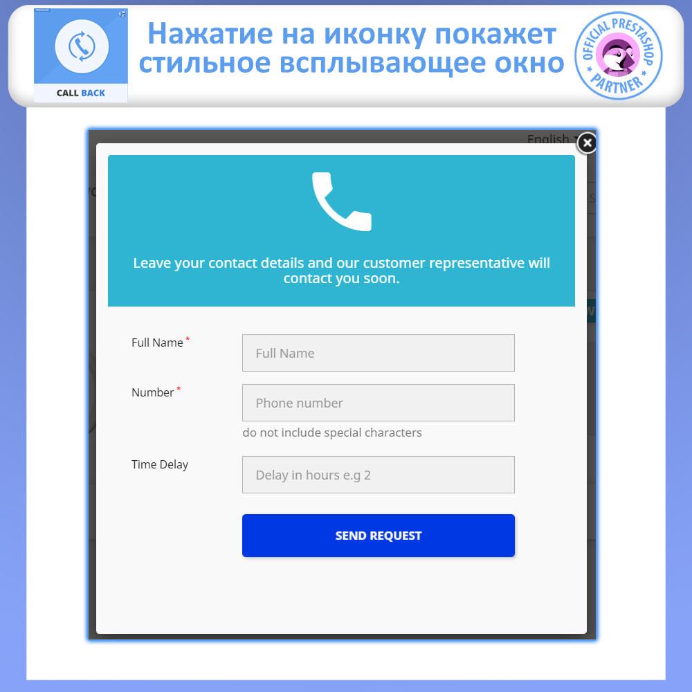 module - Поддержка и онлайн-чат - Call Back - Fixed & Floating Call Back Form - 3