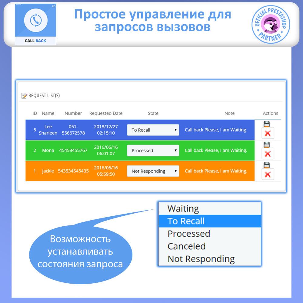 module - Поддержка и онлайн-чат - Call Back - Fixed & Floating Call Back Form - 4
