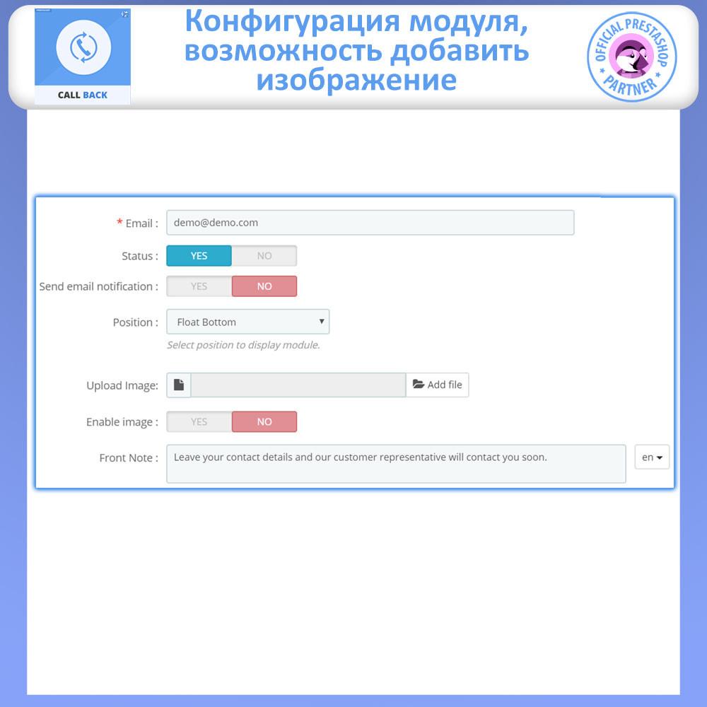 module - Поддержка и онлайн-чат - Call Back - Fixed & Floating Call Back Form - 5