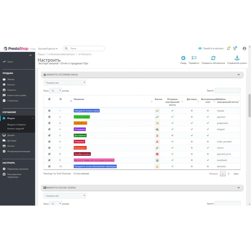 module - Импорт и Экспорт данных - Расширенный Экспорт Заказов и Отчеты - 3