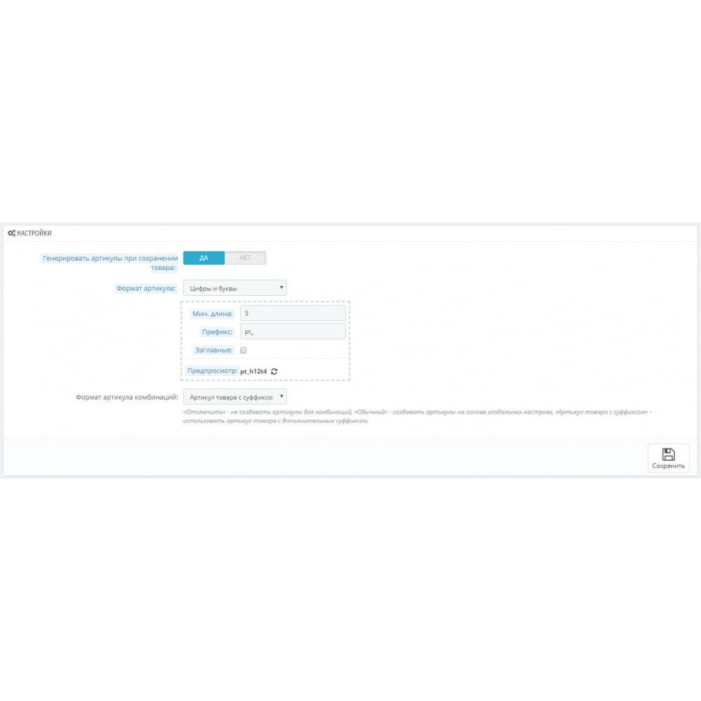 module - Подготовка и отправка - Генератор артикулов - 2