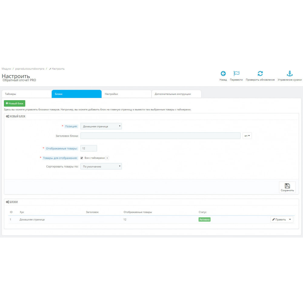 module - Закрытых и рекламных распродаж - Обратный отсчет товаров PRO - 9