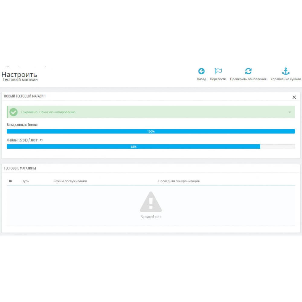 module - Инструменты администрирования - Тестовый магазин - 3