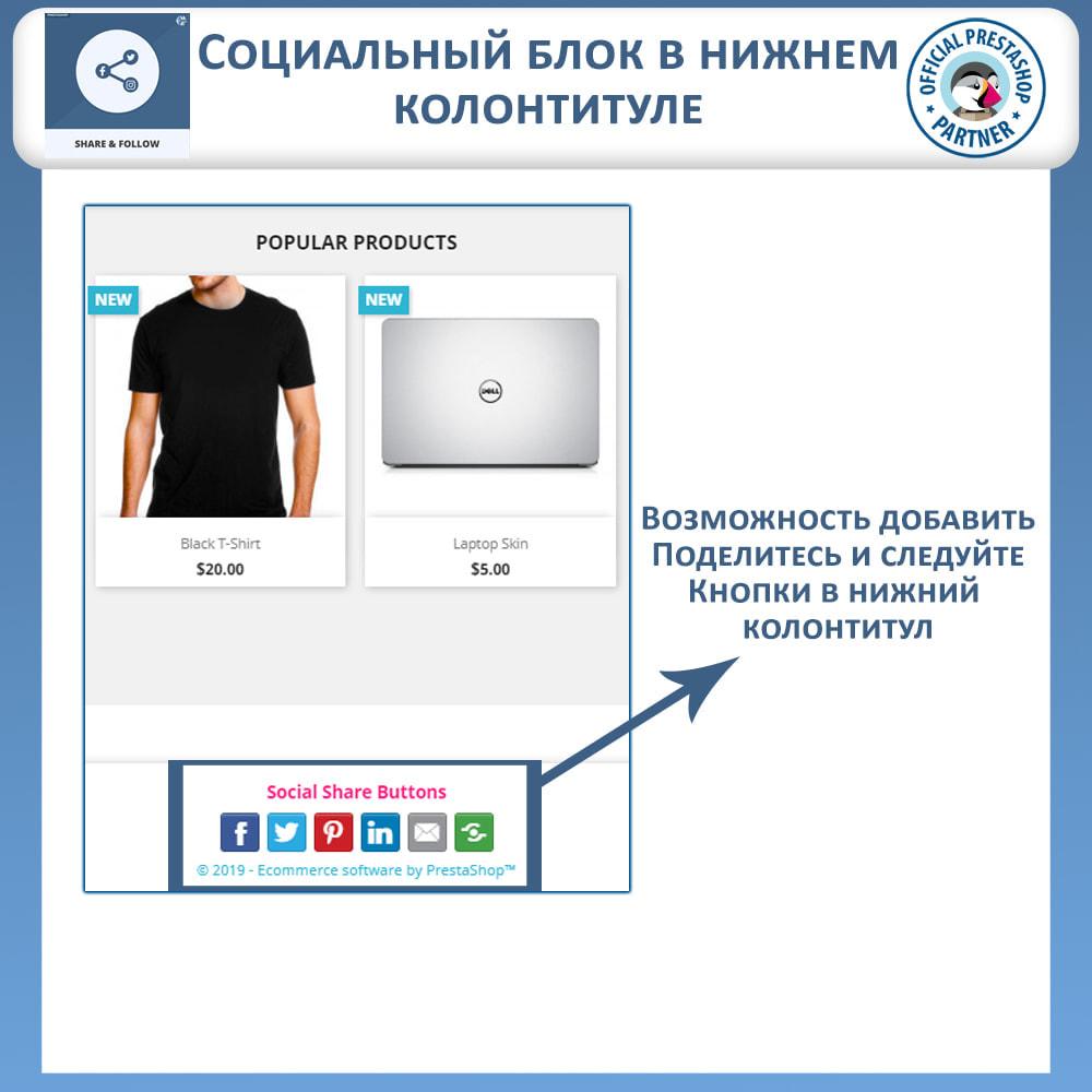 module - Кнопки 'Рассказать друзьям' и комментариев - Поделиться и следовать - виджет в социальных сетях - 5