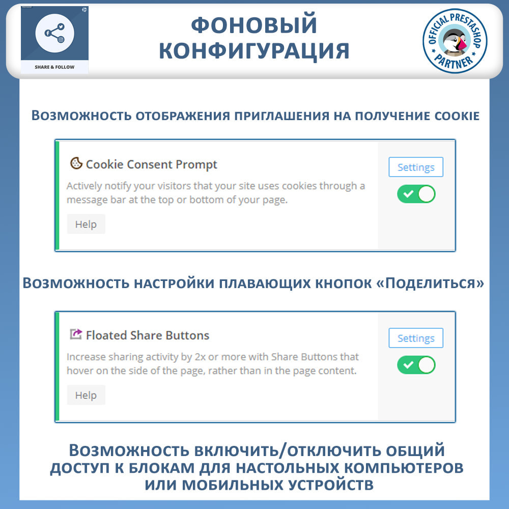 module - Кнопки 'Рассказать друзьям' и комментариев - Поделиться и следовать - виджет в социальных сетях - 7