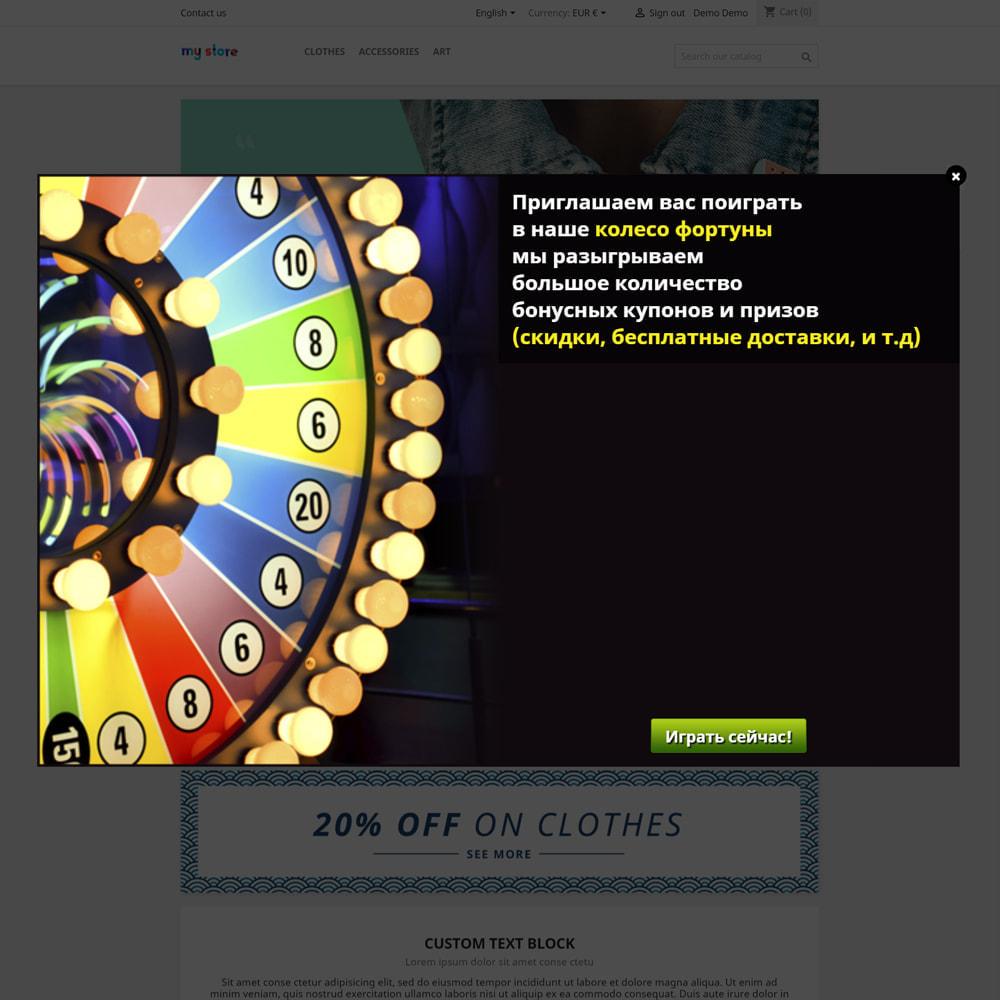module - Игр-конкурсов - Колесо фортуны, скидки и подарки покупателям - 2