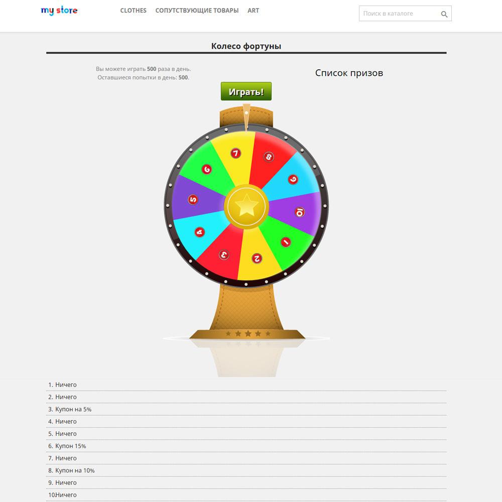 module - Игр-конкурсов - Колесо фортуны, скидки и подарки покупателям - 3