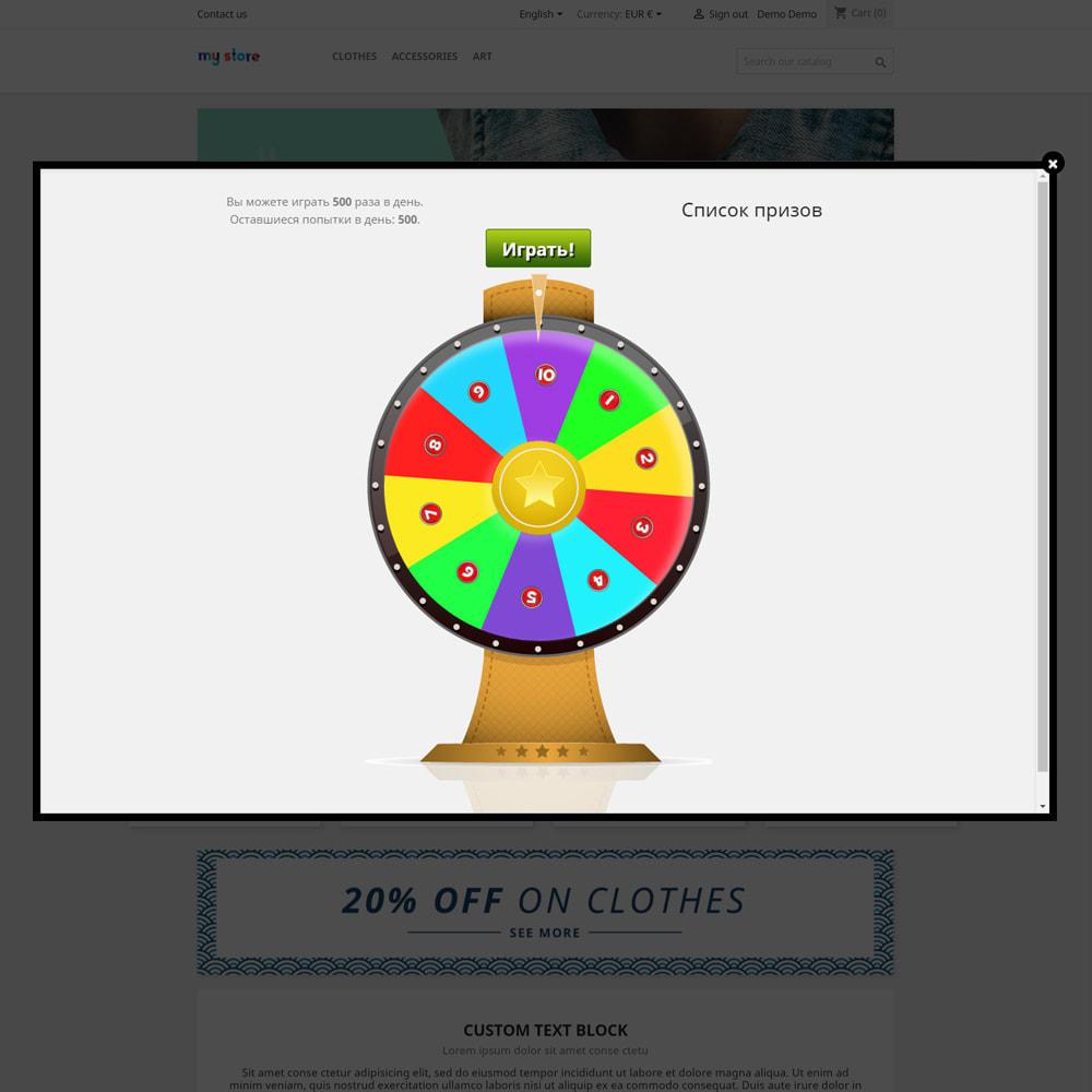 module - Игр-конкурсов - Колесо фортуны, скидки и подарки покупателям - 4