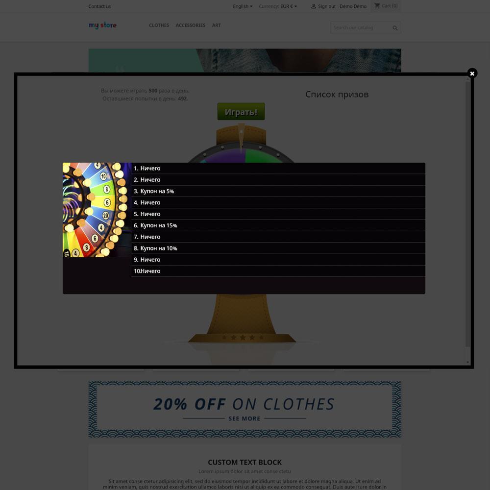 module - Игр-конкурсов - Колесо фортуны, скидки и подарки покупателям - 5