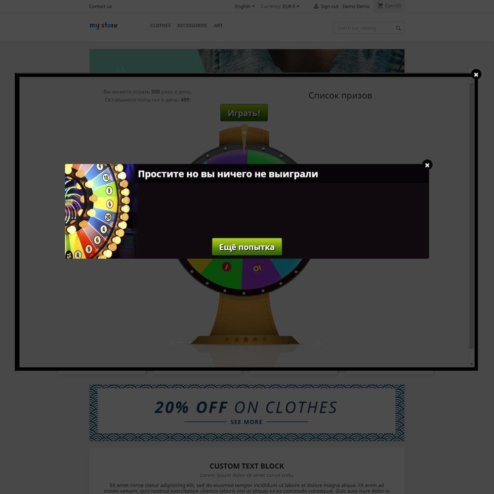 module - Игр-конкурсов - Колесо фортуны, скидки и подарки покупателям - 6