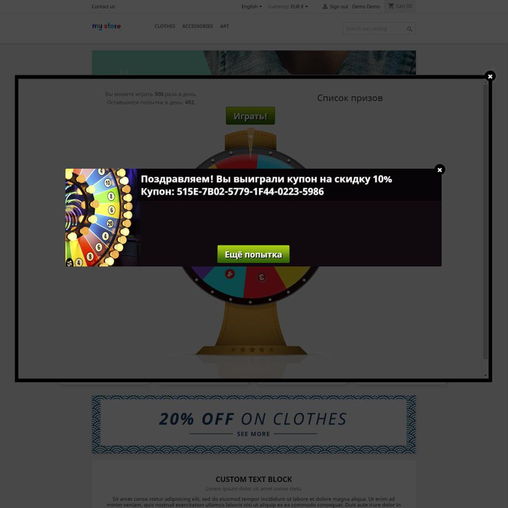 module - Игр-конкурсов - Колесо фортуны, скидки и подарки покупателям - 7