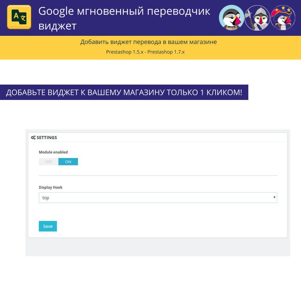 module - Международный рынок и геолокация - Google Translate Widget - 2