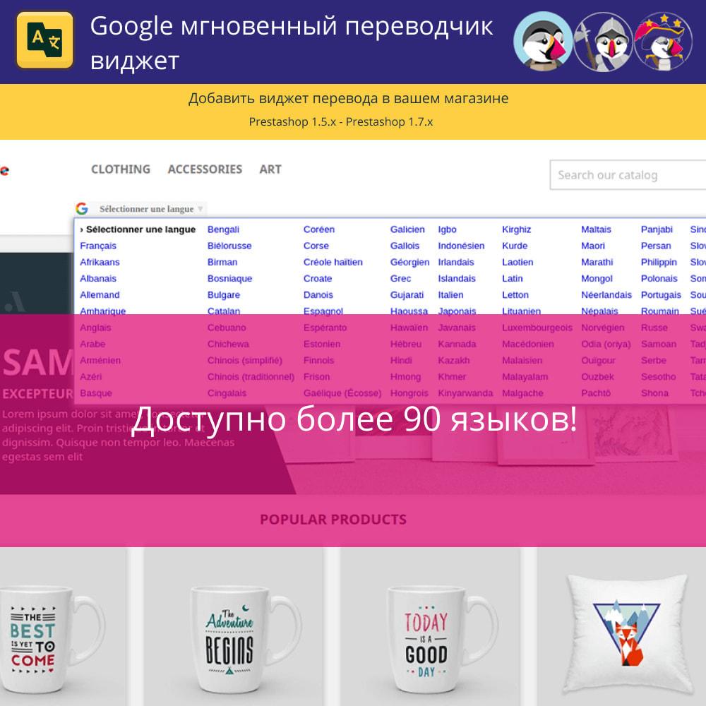 module - Международный рынок и геолокация - Google Translate Widget - 3