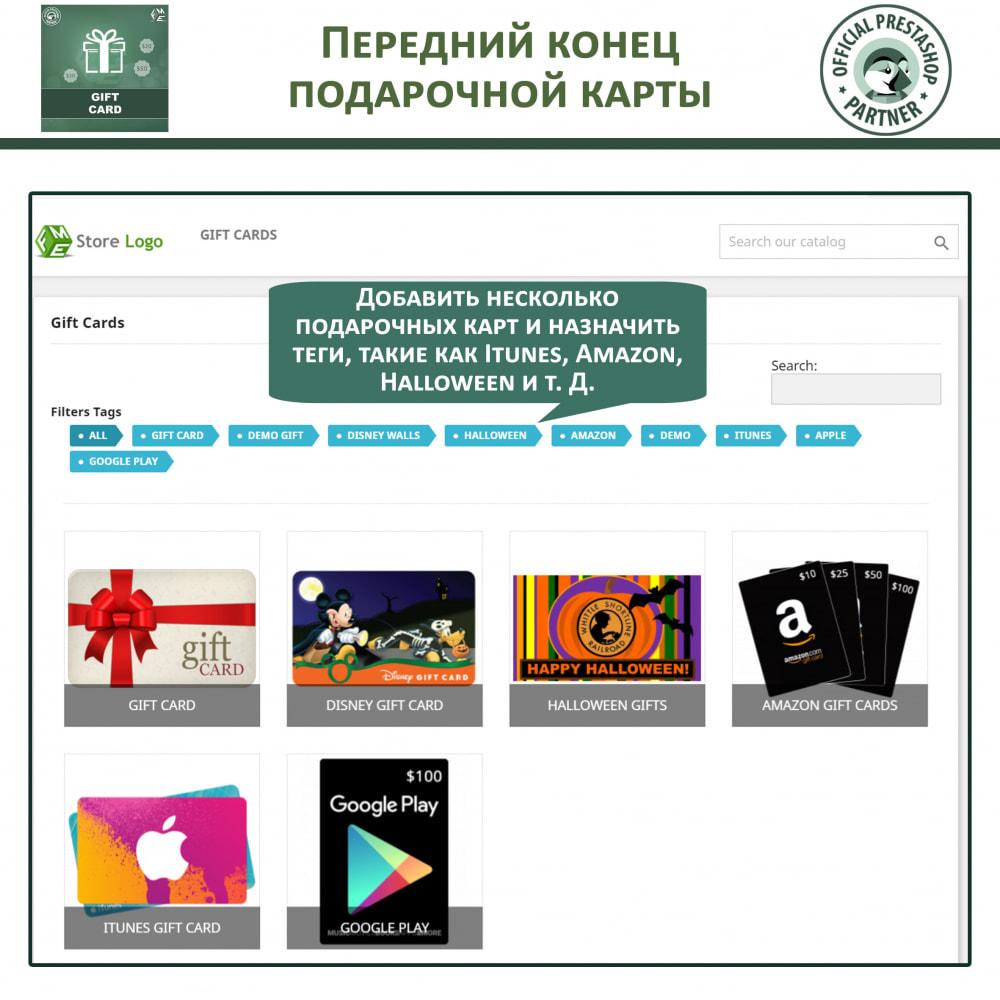 module - Список желаний и Подарочный купон - Подарочная карта - 2