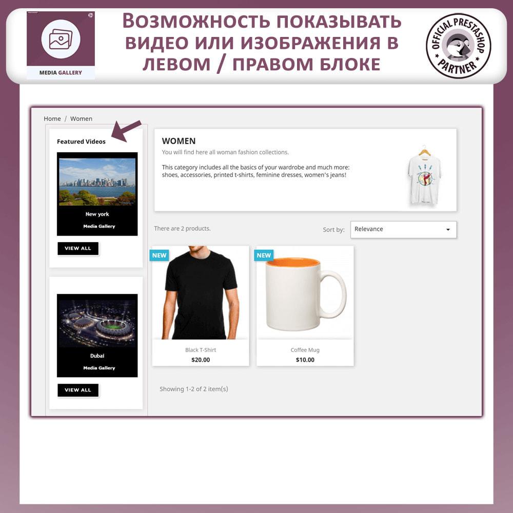 module - Виртуальных товаров - Медиа Галерея - Видео Галерея - 6
