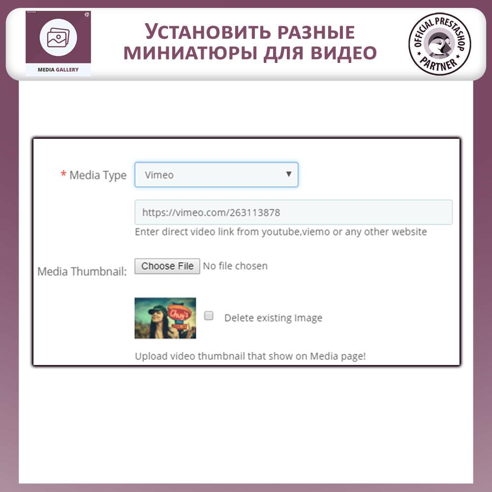 module - Виртуальных товаров - Медиа Галерея - Видео Галерея - 9