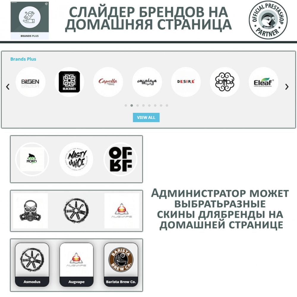 module - Бренды и производители - Brands Plus - Responsive Brands & Manufacturer Carousel - 2