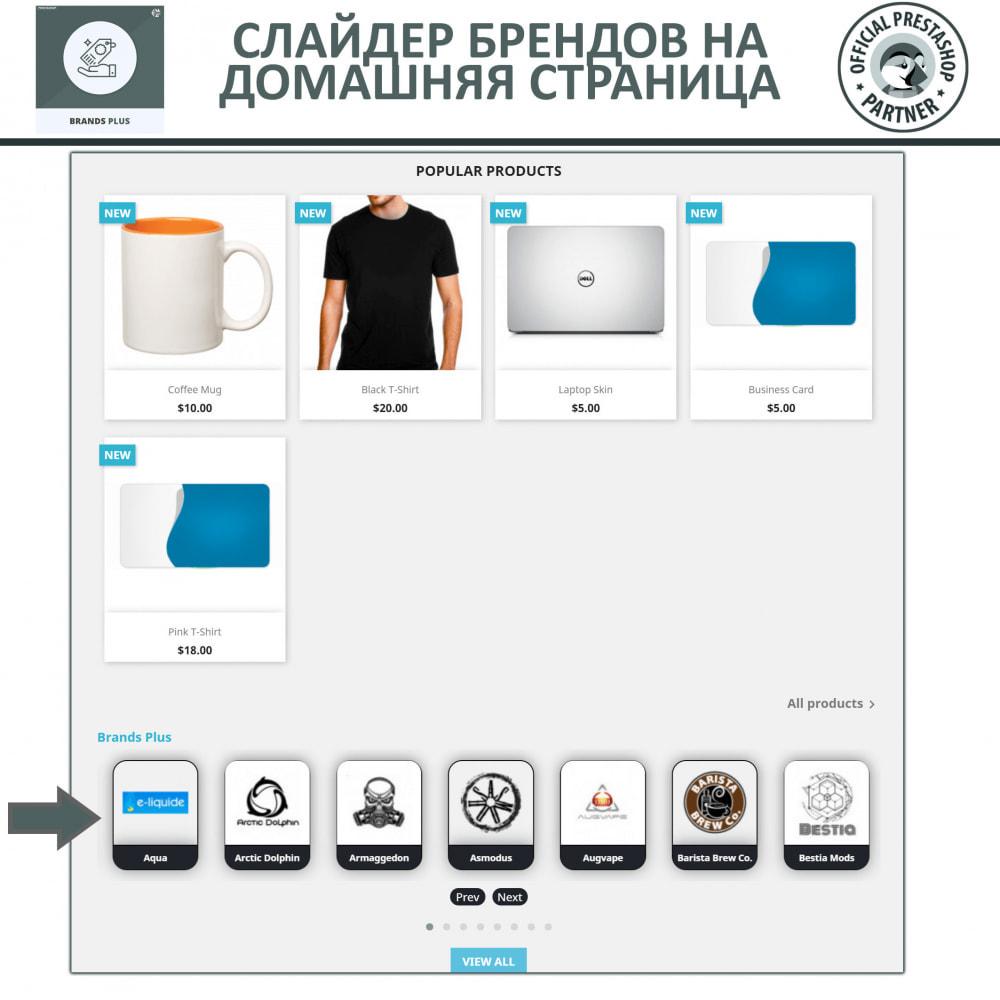 module - Бренды и производители - Brands Plus - Responsive Brands & Manufacturer Carousel - 3