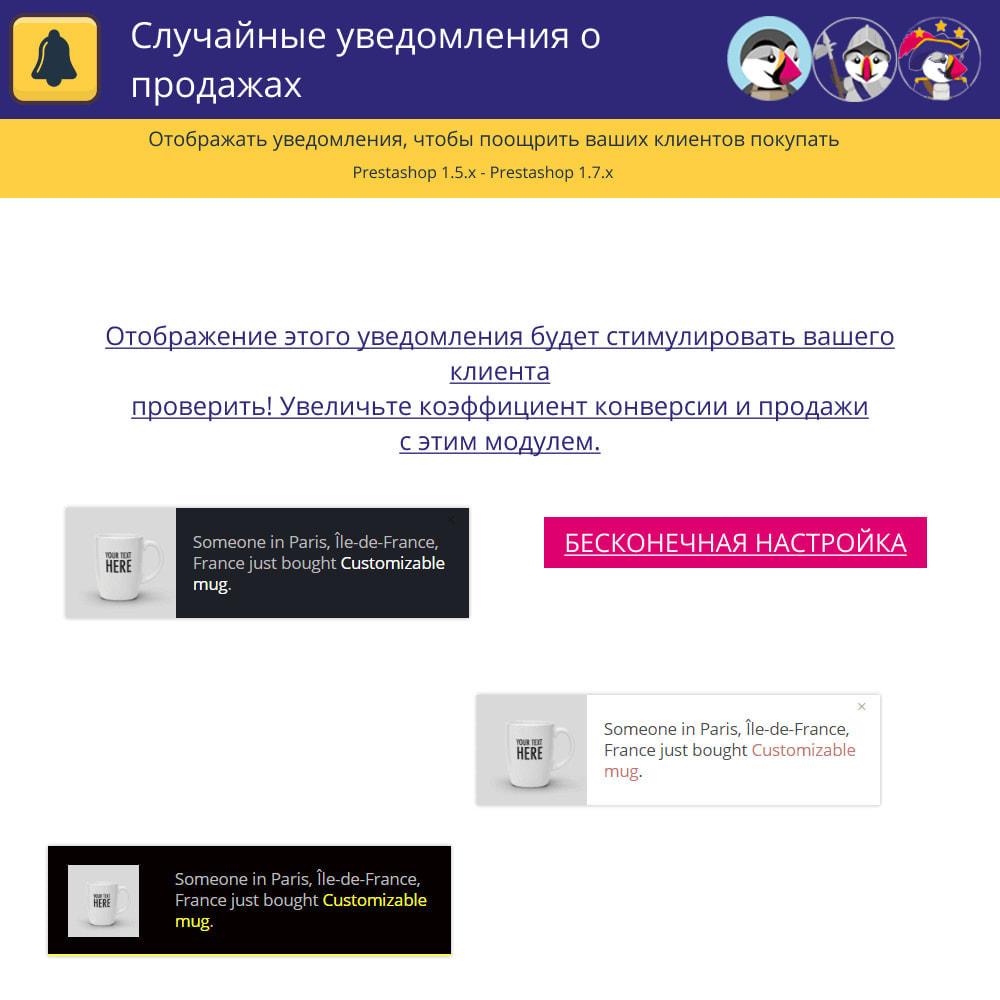 module - электронные письма и уведомления - Случайные уведомления о продажах - 2